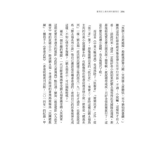 臺灣史上最有梗的臺灣史