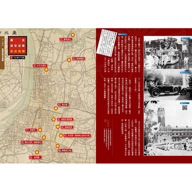 臺北歷史地圖散步