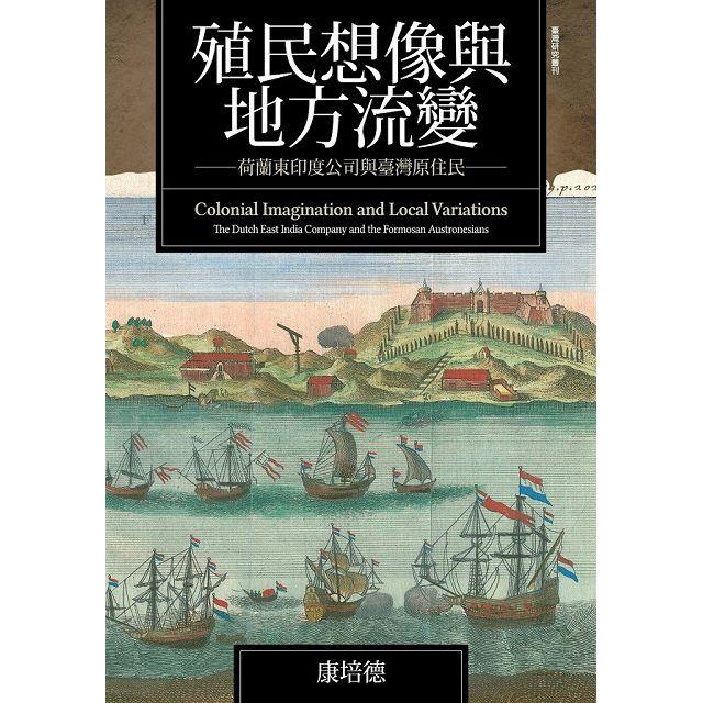 殖民想像與地方流變: 荷蘭東印度公司與臺灣原住民