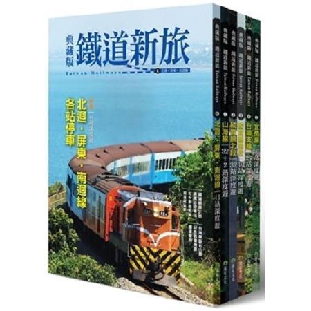 環遊台灣!6大精華鐵道路線典藏(6冊套書)