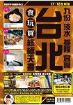 台北食玩買終極天書17-18