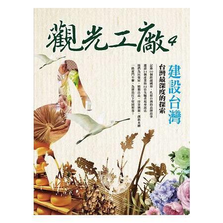 觀光工廠4 建設臺灣:臺灣最深度的探索