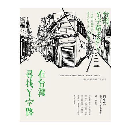 在台灣尋找Y字路 /