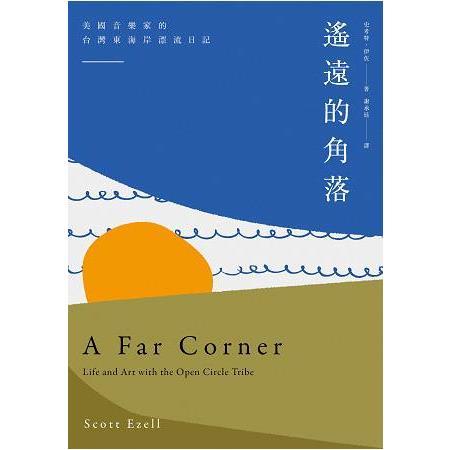 遙遠的角落 :  美國音樂家的台灣東海岸漂流日記 /