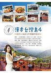 漫步台灣島4 :探訪人氣最夯的餐廳與旅宿