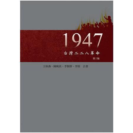 1947台灣二二八革命