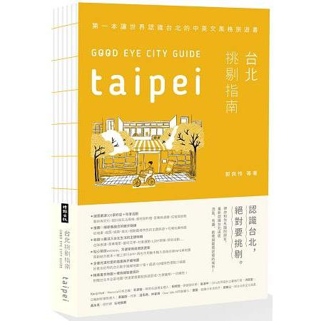 台北挑剔指南 =  Good eye Taipei /