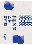台灣客家政治風雲錄