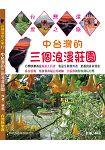 中台灣的三個浪漫莊園
