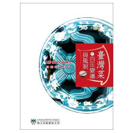 醇釀的滋味 :臺灣菜的百年變遷與風貌