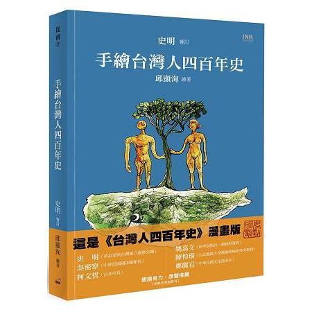 手繪台灣人四百年史