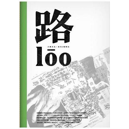 路lōo:2017二二八共生音樂節專冊