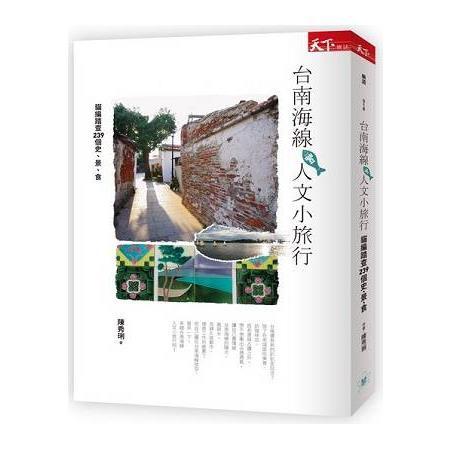 台南海線人文小旅行