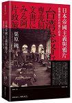 日本帝國主義與鴉片--臺灣總督府的鴉片政策(臺灣研究叢書14)