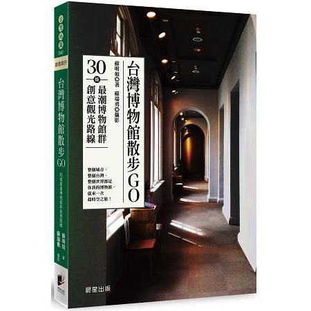 台灣博物館散步GO--30條最潮博物館群創意觀光路線
