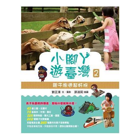 小腳ㄚ遊臺灣2:親子旅遊超好玩