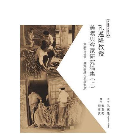 孔邁隆教授美濃與客家研究論集(上):家的合與分——臺灣的漢人家庭制度