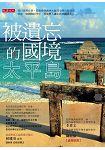 被遺忘的國境,太平島:從日出到日落從島嶼到海底,侯建安帶你一窺國際紛爭中,被許多臺灣人遺忘的美麗