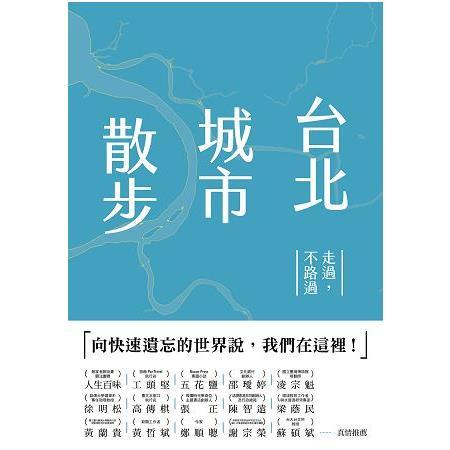 台北城市散步 :  走過, 不路過 /