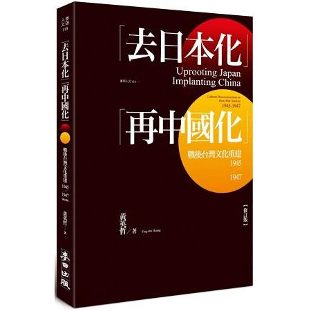 「去日本化」「再中國化」 :戰後台灣文化重建(1945-1947) = Uprooting Japan; implanting China : cultural reconstruction in post-war Taiwan(1945-1947)