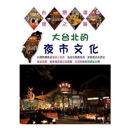 大台北的夜市文化 /