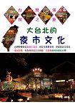 大台北的夜市文化