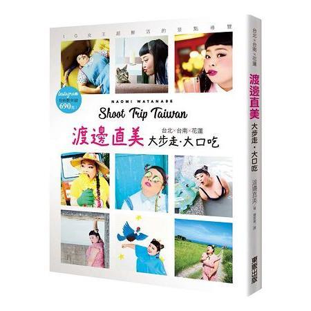 渡邊直美大步走.大口吃 :  台北x台南x花蓮 = Naomi Watanabe shoot trip Taiwan /