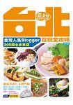 台北飲食全攻略(第4刷)