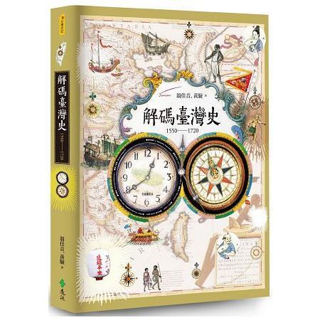 解碼臺灣史1550-1720