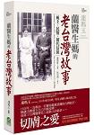 蘭醫生媽的老台灣故事