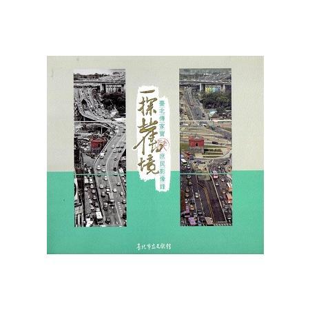 一探舊境 :  臺北傳家寶庶民影像錄 /