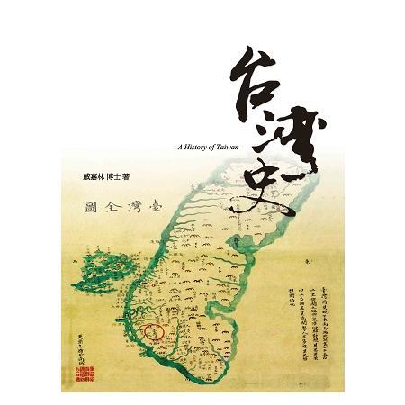 臺灣史 = A history of Taiwan /