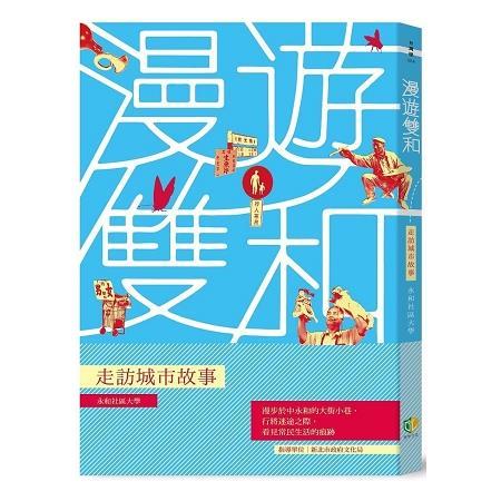 漫遊雙和:走訪城市故事