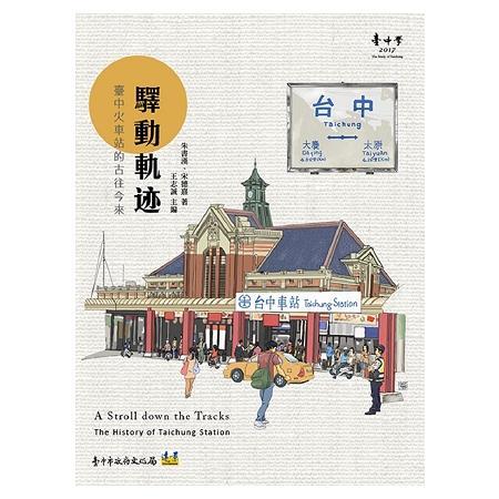 驛動軌跡:臺中火車站的古往今來