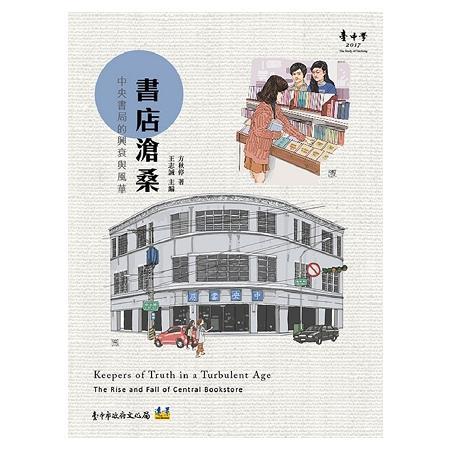 書店滄桑:中央書局的興衰與風華