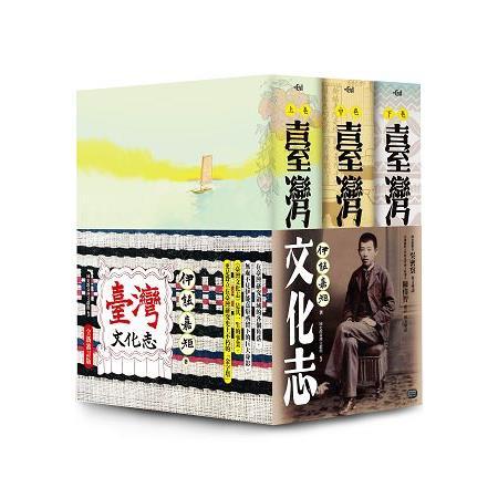 臺灣文化志(全三卷,全新審定版):聳立在臺灣研究史上不朽的金字塔,伊能嘉矩畢生心血的集大成之作