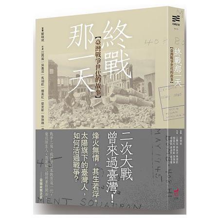 終戰那一天 :  臺灣戰爭世代的故事 /