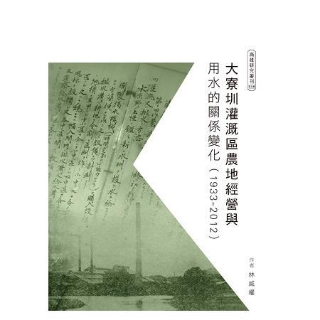 大寮圳灌溉區農地經營與用水的關係變化(1933-2012)