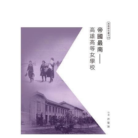 帝國最南:高雄高等女學校