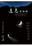 透光的暗暝:臺中政治受難者暨相關人士口訪紀錄