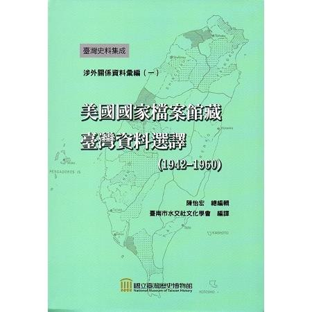 美國國家檔案館藏臺灣資料選譯(1942-1960) /