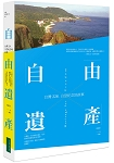 自由遺產:台灣228、白恐紀念地故事 Heritage for Freedom