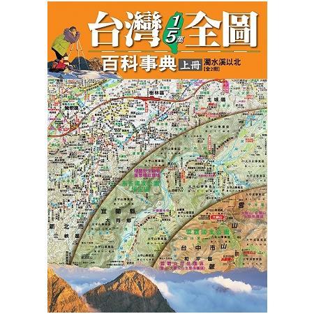 台灣1/5萬全圖百科事典上冊(濁水溪以北)