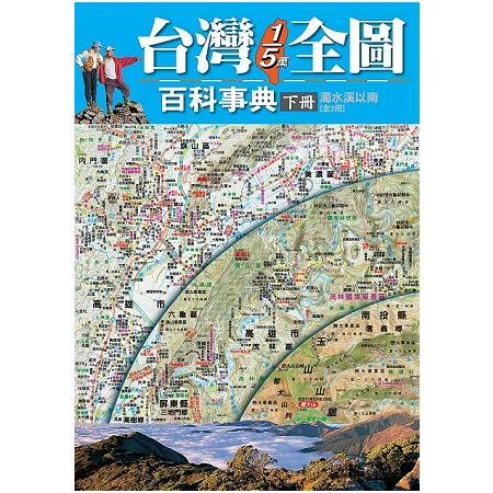 台灣1/5萬全圖百科事典下冊(濁水溪以南)