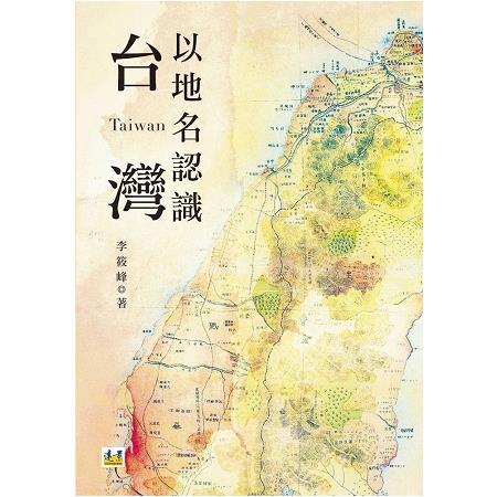 以地名認識台灣