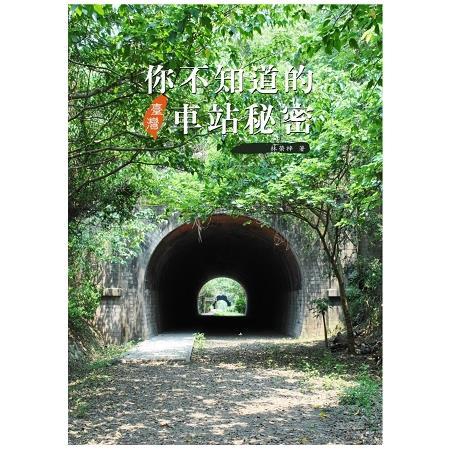 你不知道的臺灣車站秘密