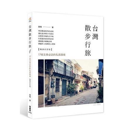 台灣散步行旅:17條文青必訪的私房路線(銷好評版)