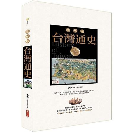 圖解版 台灣通史