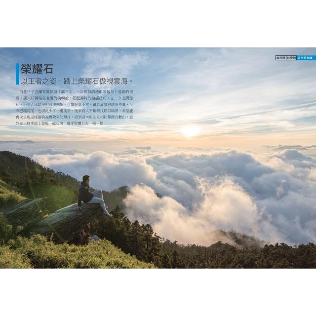 IG打卡台灣祕境:近90個攝影家私藏清單,IG詢問度破表的絕美景點