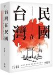 台灣在民國:1945~1949年中國大陸期刊與雜誌的台灣報導